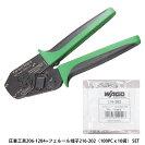 206-1204+216-202X1000PCWAGO(ワゴ)棒端子かしめ用圧着工具206-1204SBセットかしめ工具と・フェルール端子216-202灰色(1,000PC)のセット