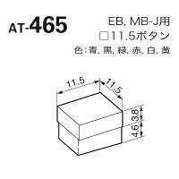 在庫品NKKスイッチズAT-465-KEB、MB-J用□11.5ボタン黒