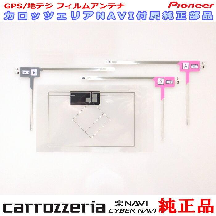 カーナビアクセサリー, アンテナ  pioneer carrozzria SPH-DA99 Appli Unit TV CD10