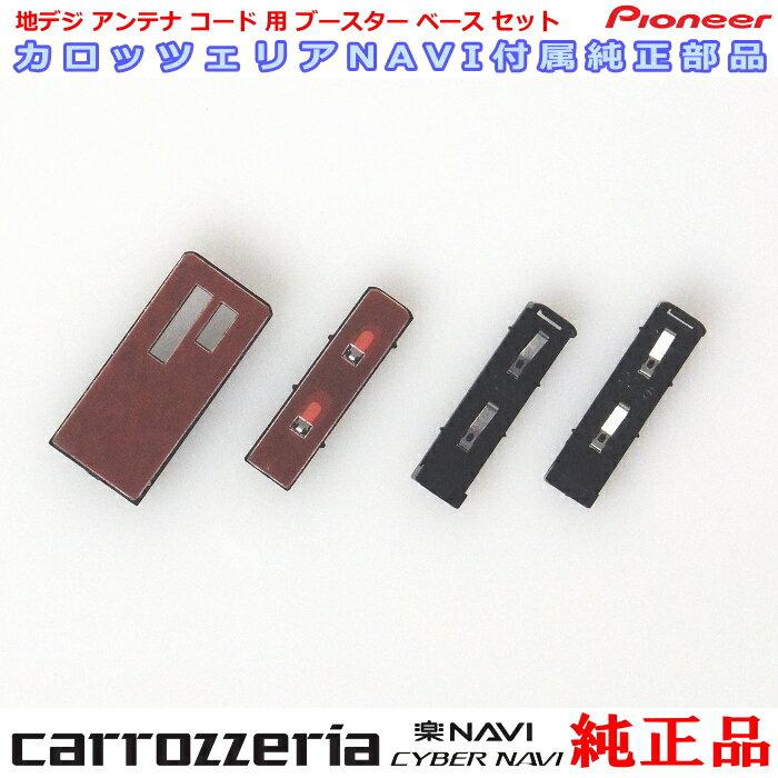 カーナビアクセサリー, アンテナ  GPS TV Set pioneer carrozzria SPH-DA09 AppliUnit C-P16