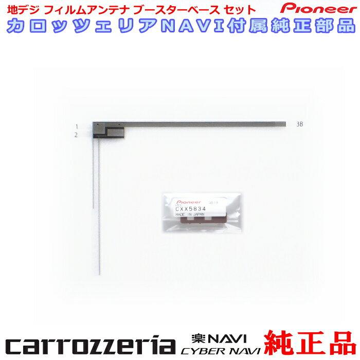 カーナビアクセサリー, アンテナ  AVIC-RZ301 TV Set CD40b