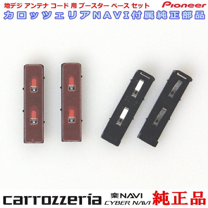 カーナビアクセサリー, アンテナ  TV Set carrozzria AVIC-RZ09 RakuNavi C-P18