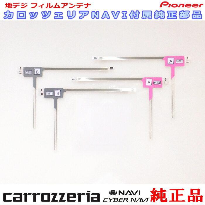 カーナビアクセサリー, アンテナ  5 pioneer carrozzria AVIC-RZ07 CYBER NAVI TV CD22