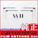 営業日16:00まで あす楽 対応 カロッツェリア AVIC-RW901 地デジTV フィルム アンテナ ベース Set (074 2
