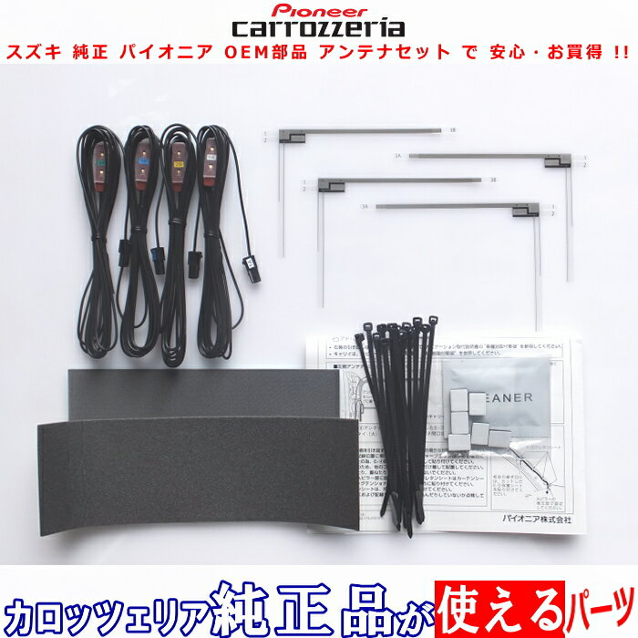 カーナビアクセサリー, アンテナ  5 AVIC-RZ901 carrozzeria TV Set (S42