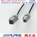 ALPINE 『 アルパイン 』 VIE-X088 純正品 GPS/地デジTV フィルム アンテナ Set 営業日 宅配 『 あす楽 』 即日発送 AG52S 2