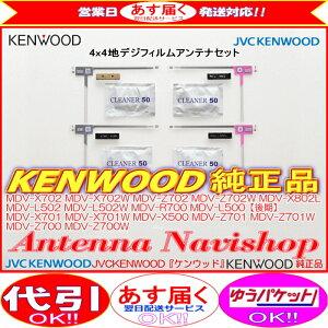 営業日 『 あす楽 』 即日発送 『 KENWOOD 』 ケンウッド MDV-Z904 純正品 フィルム アンテナ ベース Set JD22 (J22