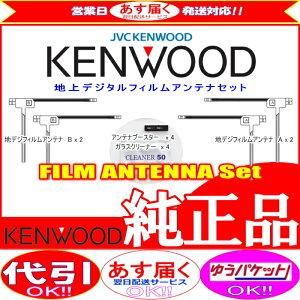営業日 『 あす楽 』 即日発送 『 KENWOOD 』 ケンウッド MDV-Z904W 純正品 フィルム アンテナ ベース Set JD22 (J22