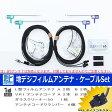 地デジ フィルム アンテナ コード Set ケンウッド MDV-L502W 【ゆうパケ送料無料】 (513