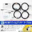 Clarion NX616 他社純正 フィルム アンテナ コード Set 【ゆうパケ無料】(553