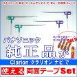 クラリオン Clarion NX715 で使える パナソニック 純正 地デジ フィルム アンテナ & 超強力 3M 両面テープ Set (512T