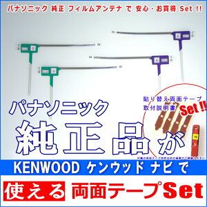 ケンウッド KENWOOD MDV-Z904 で使える パナソニック 純正 地デジTV フィルム アンテナ & 超強力 3M 両面テープ Set (512T