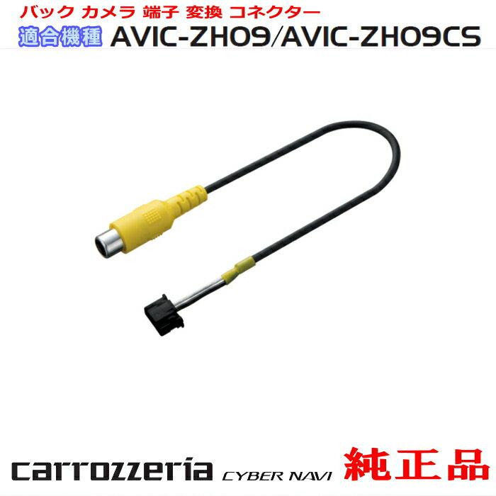 カーナビアクセサリー, その他  5 AVIC-ZH09CS (R63