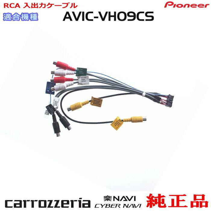 カーナビアクセサリー, その他  5 AVIC-VH09CS RCA (R38