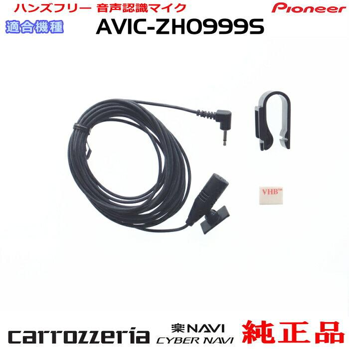 カーナビアクセサリー, その他  5 AVIC-ZH0999S (M09