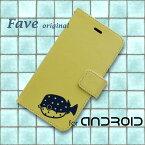 Fave ハコフグ Androidケース Xperia GALAXY AQUOS ARROWS DIGNO MEDIAS Nexus 手帳型 PU レザー スマホケース スマホカバー アンドロイド オリジナル 箱フグ水族館 海水魚