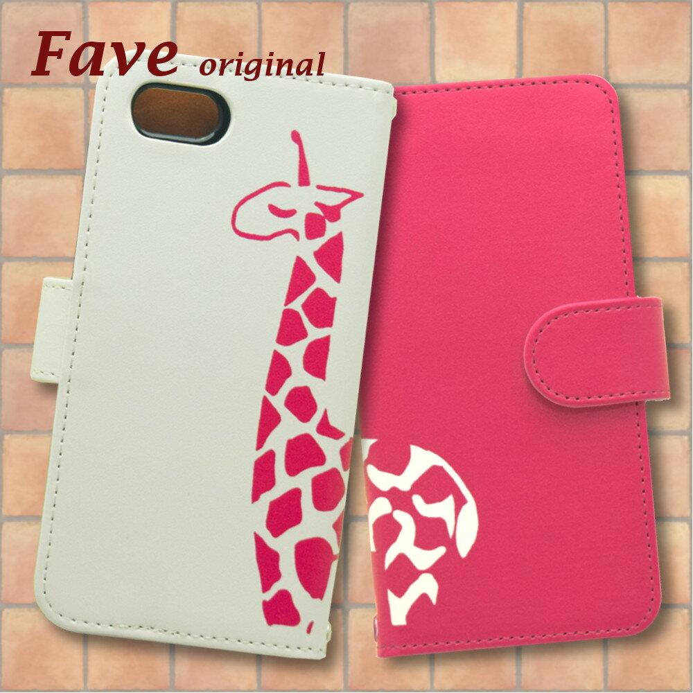 Fave キリン iPhoneケース iPhone XS Max XR 8 8Plus 7 7Plus SE 6 6s 6Plus 6sPlus 5 5s 5c 手帳型 PU レザー スマホケース ケース カバー スマホカバー アイフォン オリジナル 麒麟 動物園 動物 アニマル