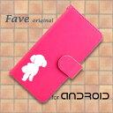 Fave トイプードル Android ケース Xperia XZ3 XZ2 Compact SO-05K GALAXY S10 plus S9 AQUOS ……