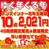 ゆく年くる年 2021円 メンズインナー お年玉福袋 GT-LINE 10点 メンズインナー セット ビキニ Tバック ボクサー ブリーフ トランクス ケツワレ 褌 GT-LINE Favolic ファボリック