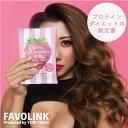 FAVOLINK MRP Beauty Plus 7袋セット【安井友梨 ファボリンク プロテイン プロバイオティクス ヒアルロン酸 コラーゲン プロテインダイエット 置き換え ダイエット トレーニング 美容 美肌】
