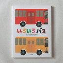絵本 いろいろバス tupera tupera(ツペラツペラ)