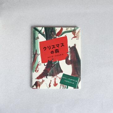 絵本 クリスマスの森 ルイーズ・ファティオ、ロジャー・デュボアザン、土屋 京子
