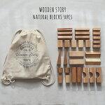 WoodenStory(ウドゥン・ストーリー)ナチュラルブロック積み木100個セット