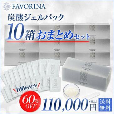 【60%OFF】 フェヴリナ 炭酸ジェルパック10箱セット 無添加 100回分 炭酸パック ナノアクア FAVORINA (Co2 ジェル パック)