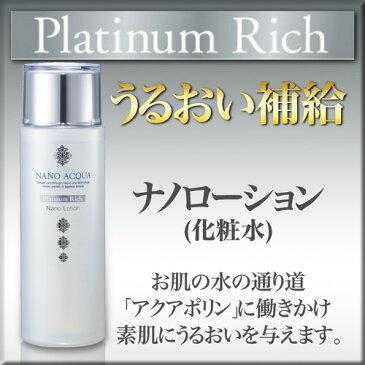 フェヴリナナノアクア プラチナムリッチ 4点セット フェブリナ 化粧水 乳液 美容液 保湿 クリーム