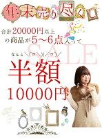 スーパーSALE福袋送料無料【ご予約商品:発送は12月中旬前後〜12月末】5〜6点入って10000円*点数は届くまでのお楽しみ♪
