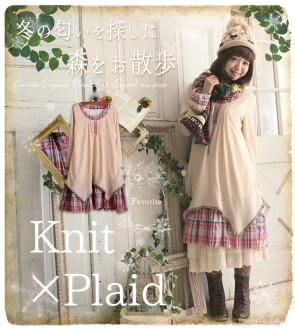 Easy knit Mori girl knit and check in looking for the scent of winter woods walk ニットレイヤードワン piece fs3gm * natural buttons and hand-made decorations