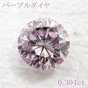 【返品可能】天然無処理 ファンシー ピンク パープル ダイヤモンド 0.304ct SI2 ラウンド AGT鑑定書【新品】