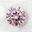 【返品可能】天然無処理 ファンシー ピンク ダイヤモンド 0.341ct I1 ラウンド 中央宝石鑑定書【新品】