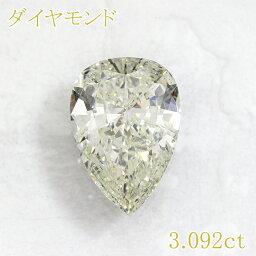 【返品可能】 3カラット ダイヤルース(裸石) 3.092ct M SI-2 ペアシェイプカット 中央宝石鑑定書 (蛍光性:FAINT)