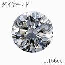 【返品可能】 1カラット ダイヤルース(裸石) 1.156ct E VS-1 GOOD 中央宝研鑑定書付き (蛍光性:MEDIUM BLUE)