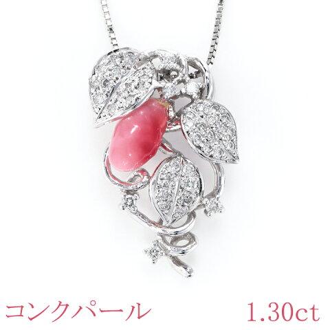 【返品可能】 コンクパール コンク 火炎模様 コンク天然真珠 Pt900/850 ネックレス C 1.30ct D 0.39ct conch pearl【中古】