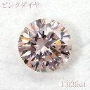 【返品可能】 1ct台 ファンシー ライト ブラウン ピンク ダイヤモンド ファンシー カラー ダイヤモンド ピンクダイヤ 1.035ct ルース Fancy Light Brown pink diamond 新品