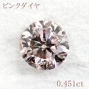 【返品可能】 ファンシー ライト ブラウン ピンク ダイヤモンド ファンシー カラー ダイヤモンド ピンクダイヤ 0.451ct ルース Fancy Light Brown pink diamond 新品