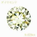 【返品可能】 9カラット ダイヤルース(裸石) 9.029ct UNDER S (LIGHT YELLOW) VS-1 FAIR 中央宝研鑑定書付き (蛍光性:FAINT)