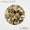 【返品可能】 ブラウン ダイヤルース(裸石) 1.183ct FANCY LIGHT BROWN SI-2 ラウンドブリリアント 中央宝石鑑定書 (蛍光性:MEDIUM BLUE)