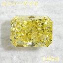 【返品可能】 イエロー ダイヤルース(裸石) 1.03ct Fancy Intense Yellow VS-1 カット コーナード レクタンギュラー GIA鑑定書 (蛍光性:FAINT)