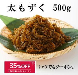 もずく 500g 35%OFFクーポン すぐ食べられる 沖縄産 クール宅急便 低カロリー 冷凍保存可 生もずく ダイエット 減量 シェイプアップ 食物繊維 ミネラル てんぷら スープ みそ汁 水溶性食物繊維 フコイダン アルギン酸 太もずく おいしい うまい 料理
