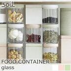 【期間限定ポイント10倍】 soil ソイル フードコンテナ ガラス 調湿性 珪藻土 調味料入れ 保存容器 キャニスター おしゃれ FOOD CONTAINER glass K117