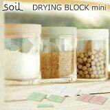 【クーポン対象商品】 soil ソイル ドライングブロック ミニ DRYING BLOCK mini 調湿性が高い珪藻土でできたおしゃれな乾燥剤 K145