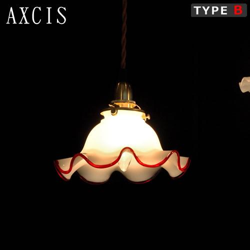 【クーポン対象商品】 AXCIS アクシス ミルクグラス ランプシェード REDRIM レッドリム E-17 タイプB ペンダント シェード シェードランプ ミルクガラス 乳白色 HS213