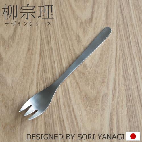 柳宗理 カトラリー デザートフォーク 170mm #1250 ステンレス 121506010006