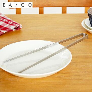 【クーポン配布中】 ヨシカワ EAトCO イイトコ Saibashi tongs サイバシ トング ステンレス製 日本製 菜箸 箸 サイバシトング