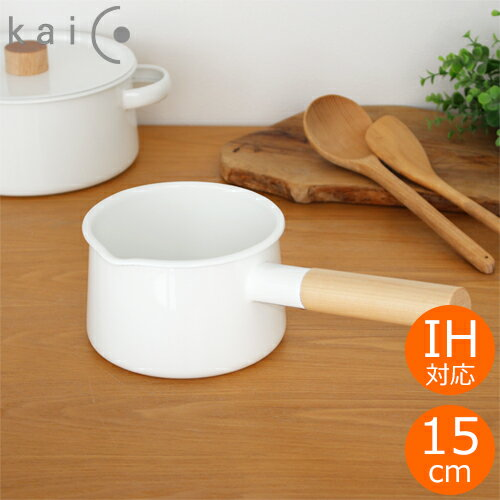kaico ミルクパン 15cm 1.45L 琺瑯 IH対応 片手鍋 鍋 ソースパン 離乳食 ホーロー ほうろう カイコ 小泉誠 日本製