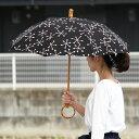 シュールメール 日傘 SUR MER 結晶柄 ブラック 綿麻キャンバス 竹輪っか 長傘 折りたたみ傘 日本製 UVカット 紫外線防止 シュルメール