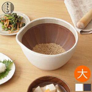 【クーポン対象商品】 もとしげ すり鉢 18cm 石見 大 中鉢 ボウル 日本製 石見焼 すりばち ごますり 離乳食 大きい 滑り止め付き 元重製陶所